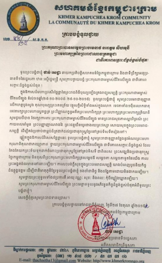 Khmer Krom Community to King Norodom Sihamoni 2559