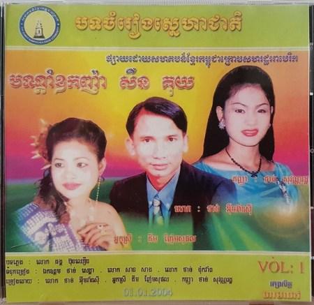 Khmer-Krom-songs-CD-cover