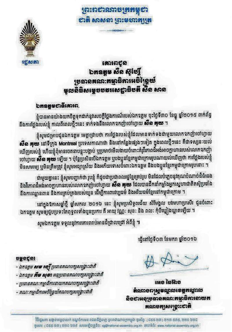 eng chhai eang public apology