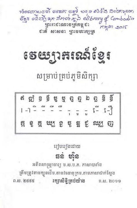 Khmer Grammar 2559b