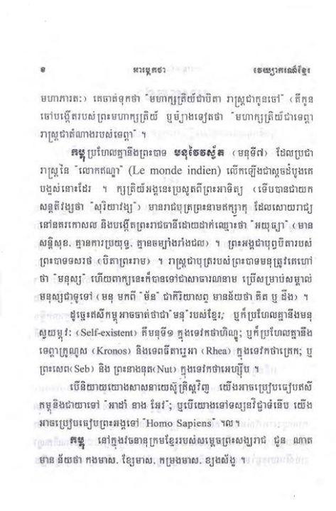 Khmer Grammar 2559d