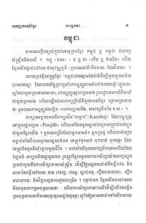 Khmer Grammar 2559e