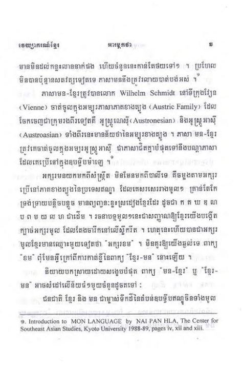 Khmer Grammar 2559i