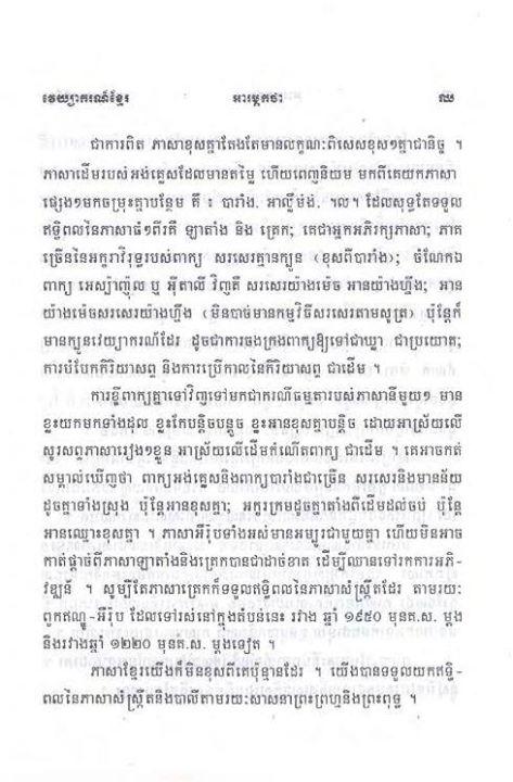 Khmer Grammar 2559k