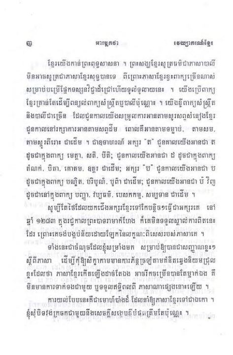 Khmer Grammar 2559l