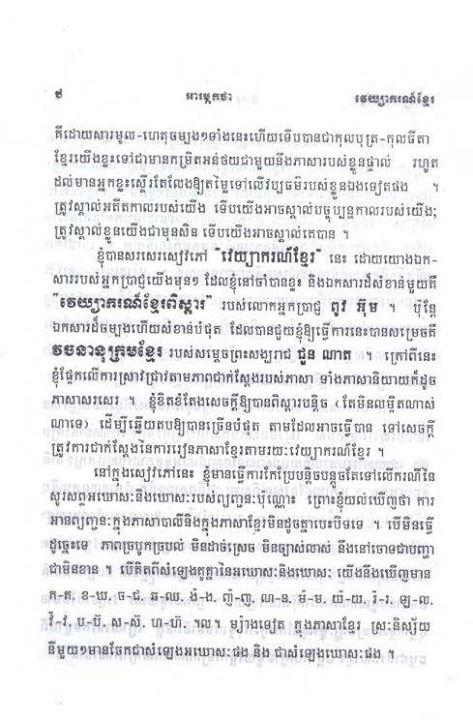 Khmer Grammar 2559n