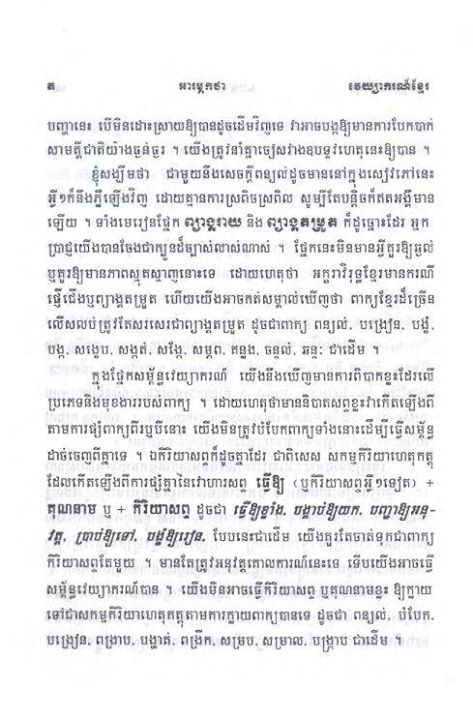 Khmer Grammar 2559r