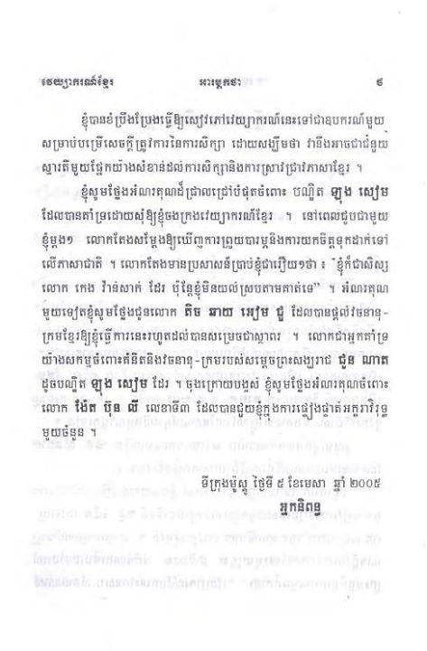 Khmer Grammar 2559s