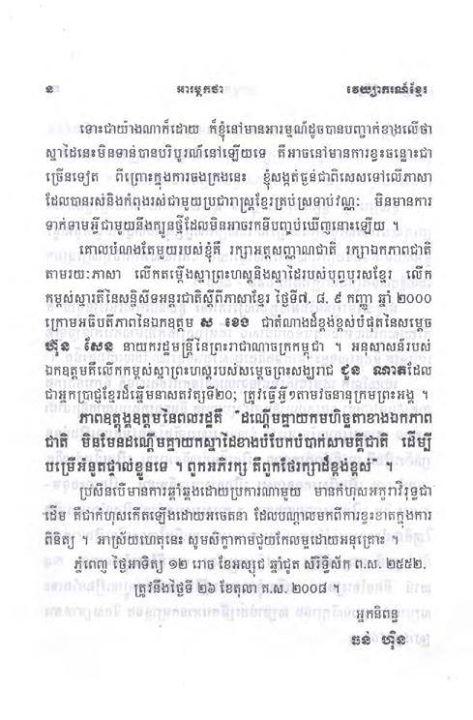 Khmer Grammar 2559v