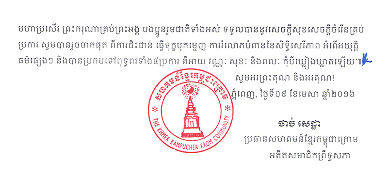 Khmer New Year Message 2560c