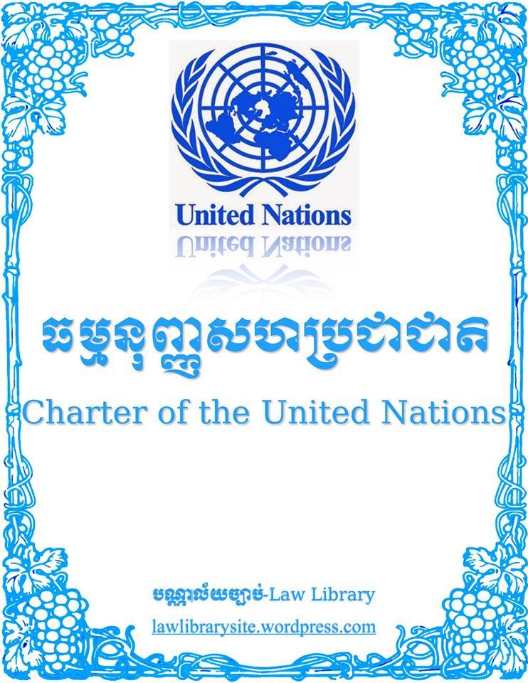 UN_Charter
