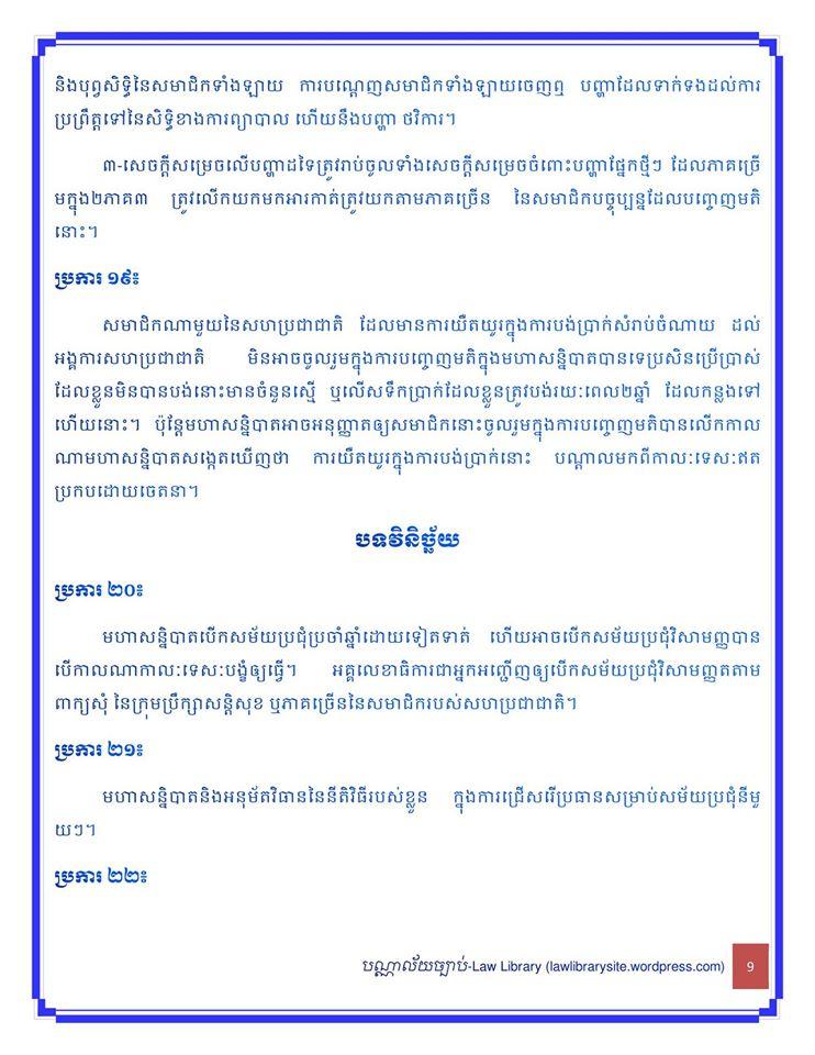 UN_Charter10
