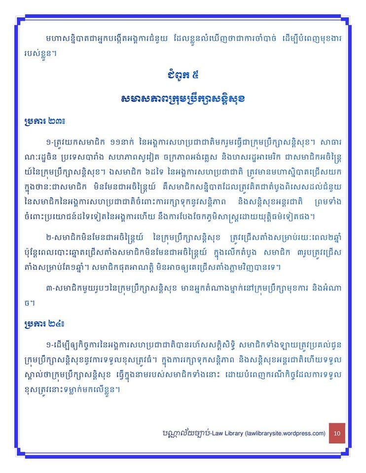 UN_Charter11