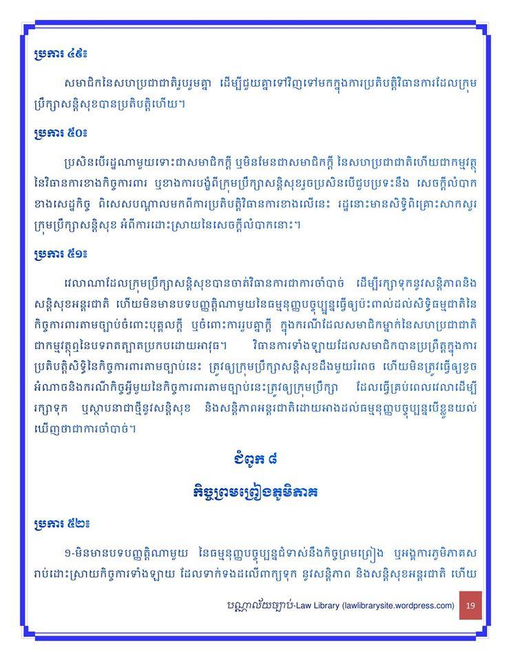 UN_Charter20