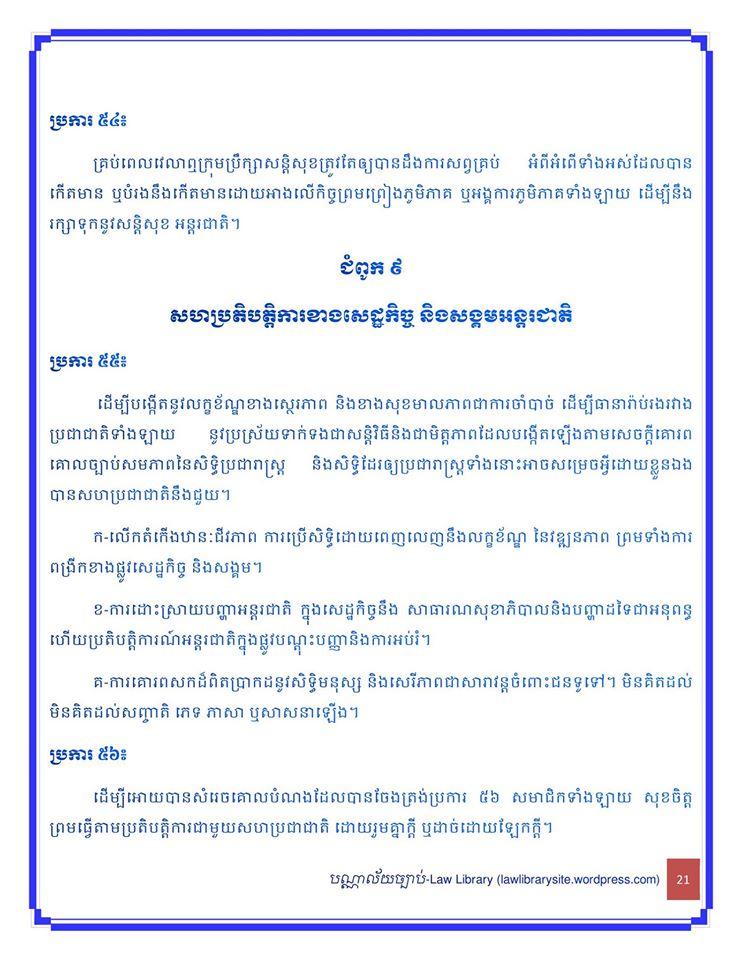 UN_Charter22