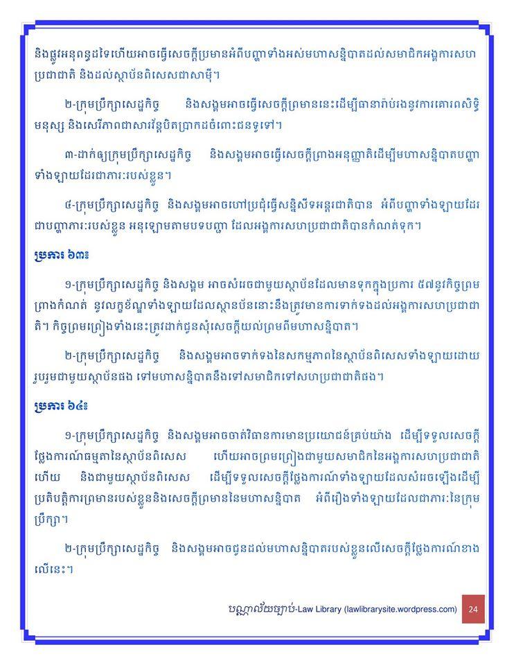 UN_Charter25