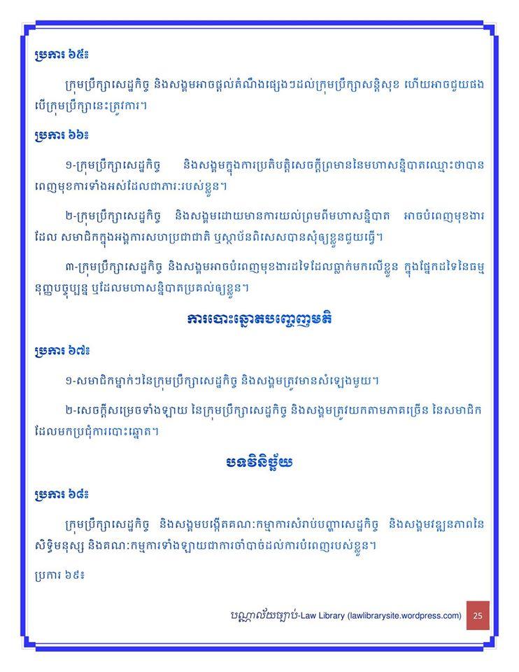 UN_Charter26