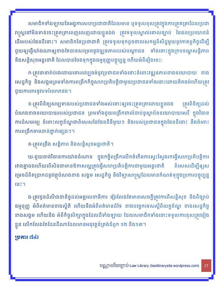 UN_Charter28