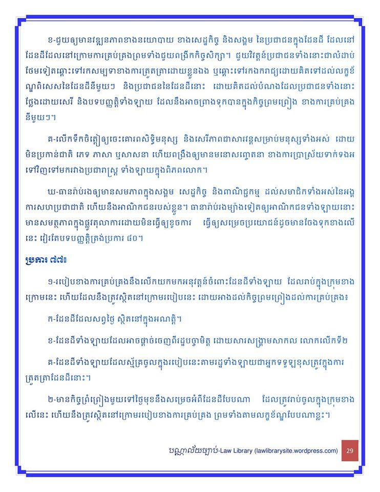 UN_Charter30