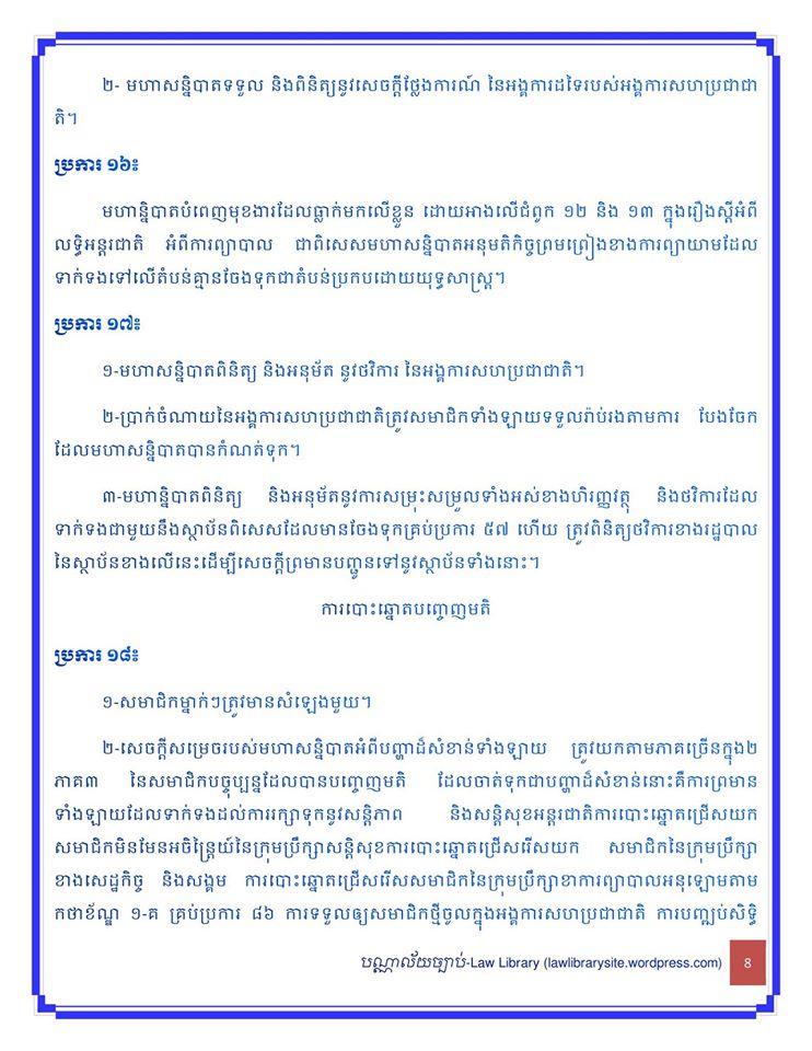 UN_Charter9