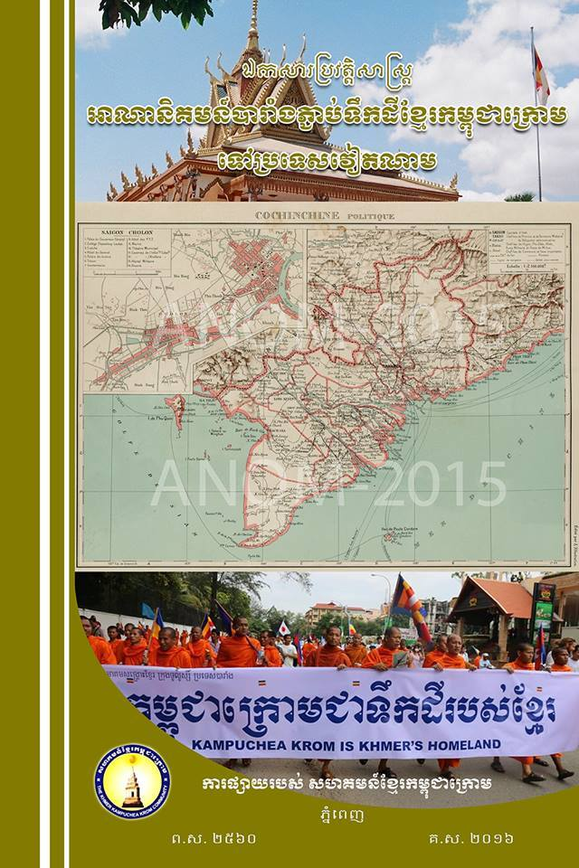 Kampuchea-Krom-and-French-Annexation-to-Vietnam2