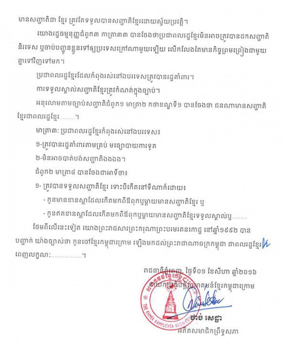 Khmer Krom 08012560b