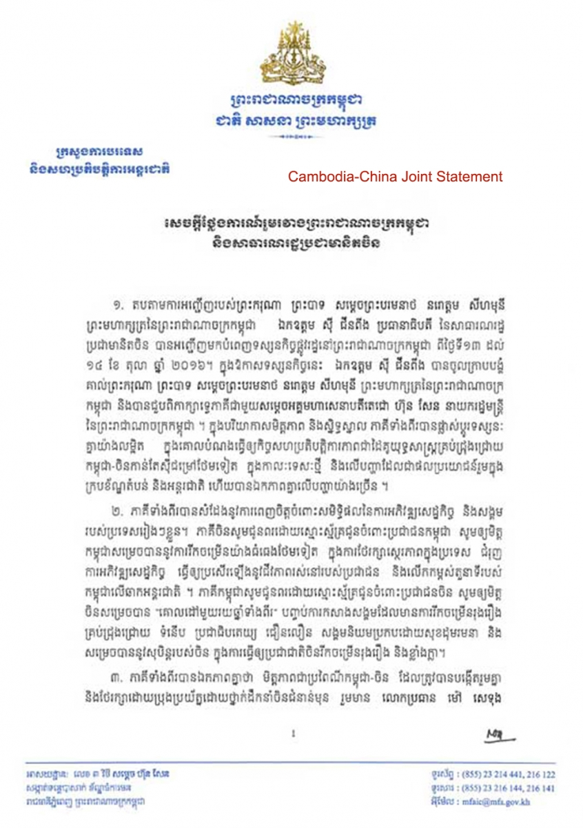 cambodia-china-joint-statement