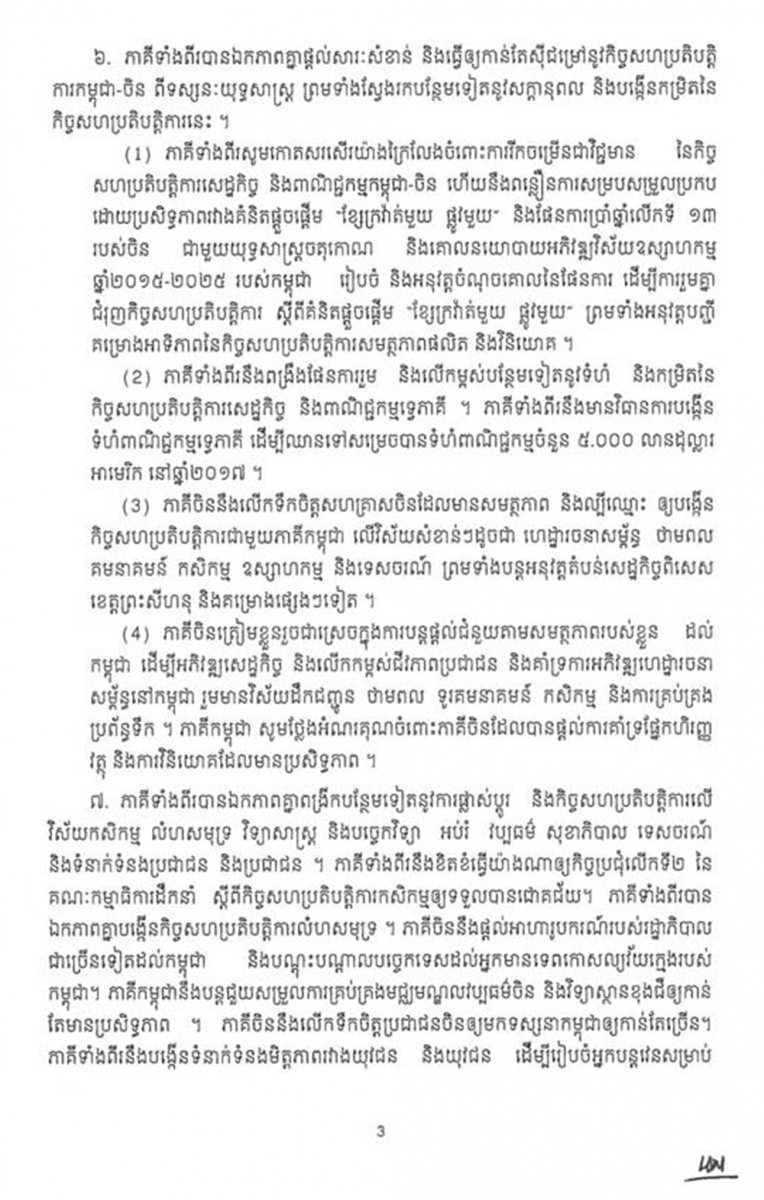 cambodia-china-joint-statement3