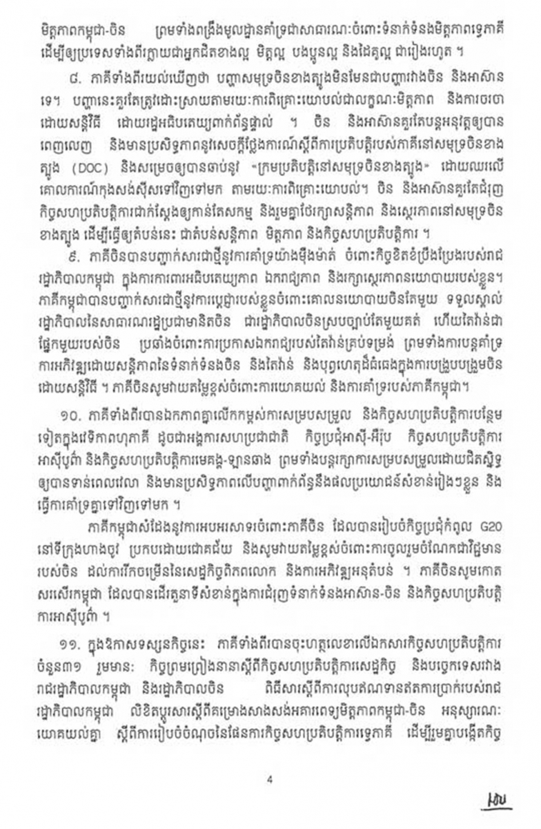 cambodia-china-joint-statement4