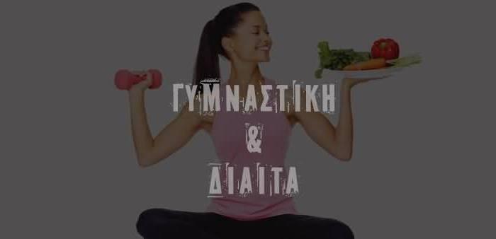 gumnastiki_diaita