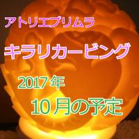2017-10予定