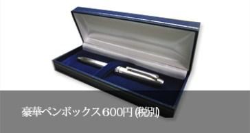 豪華ペンボックス 450円(税別)