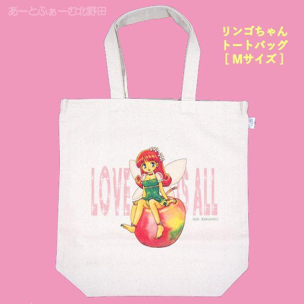 リンゴちゃんトートバッグM1