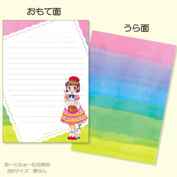 B6便箋・絵美子ちゃん3