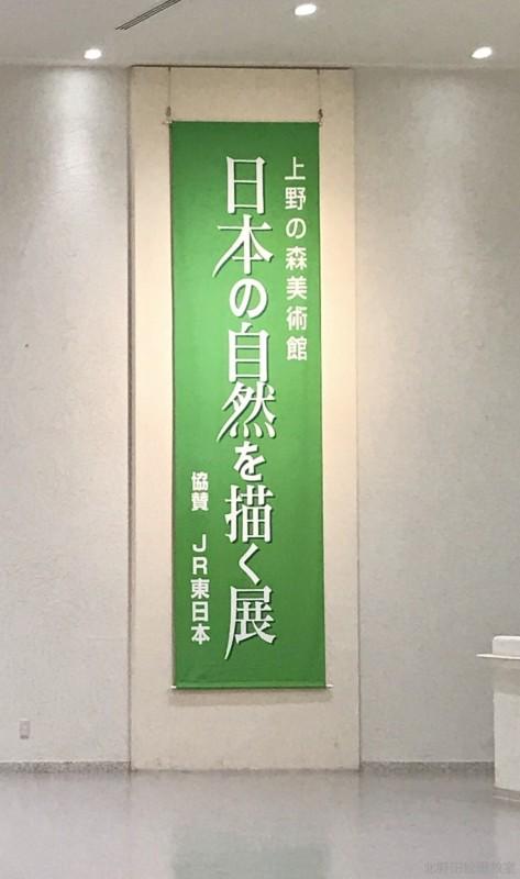 第31回日本の自然を描く展2