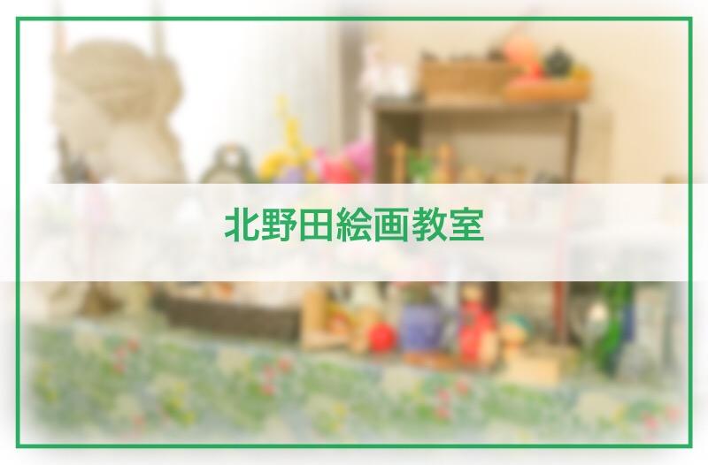 北野田絵画教室