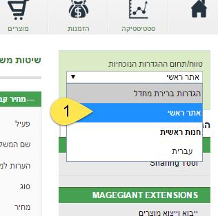 בחירת חנות