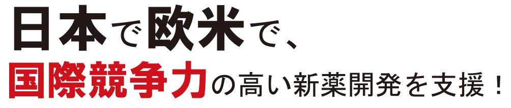 日本で欧米で、国際競争力の高い新薬開発を支援