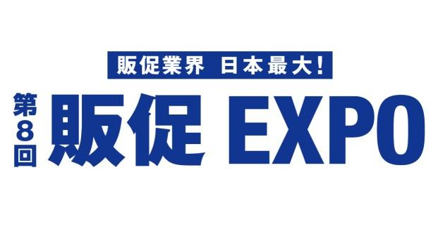 販促EXPO2016 東京ビッグサイト
