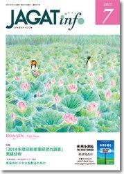 日本印刷技術協会発行JAGATinfo(ジャガットインフォ)2015年7月号
