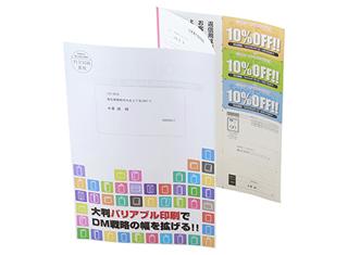 圧着DMの作成・印刷を行う【小松総合印刷】は様々な種類・大判のサイズもご用意