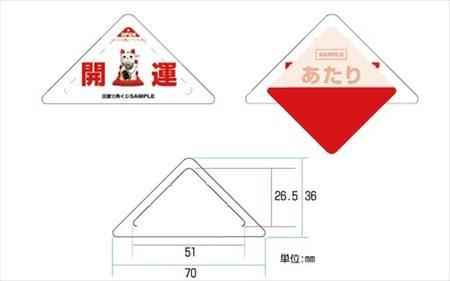 三角くじ(オリジナル)を作成・印刷する【小松総合印刷】