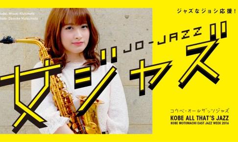 atjazz_promotion_jazzjo-01
