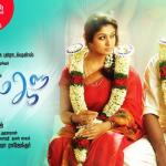 Idhu Namma Aalu First Look Teaser