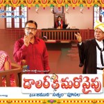 dollar ki maro vaipu telugu movie hot posters (1)
