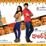 dollar-ki-maro-vaipu-telugu-movie-hot-posters (24)