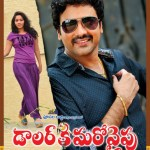 dollar-ki-maro-vaipu-telugu-movie-hot-posters (29)