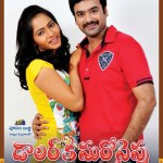 dollar-ki-maro-vaipu-telugu-movie-hot-posters (33)