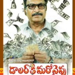 dollar-ki-maro-vaipu-telugu-movie-hot-posters (42)