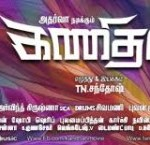 Kanithan Movie Posters (2)